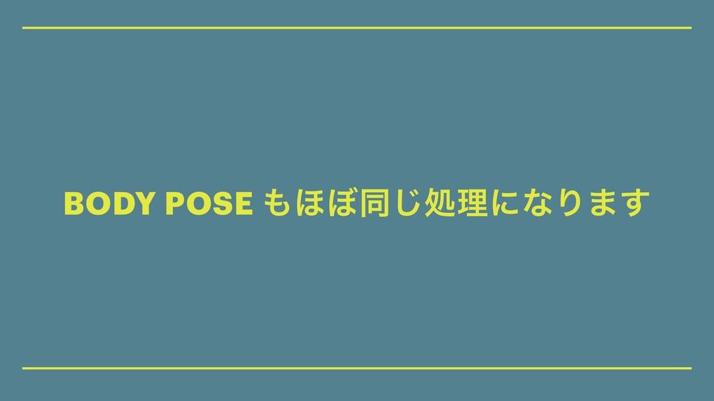 BODY POSE ΄΅ಉ͡ॲཧʹͳΓ·͢