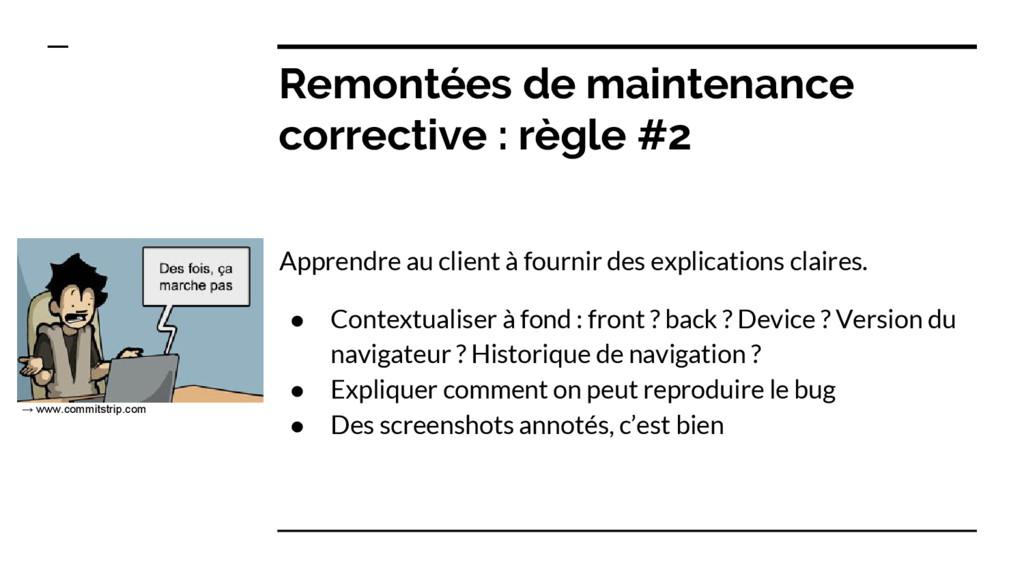 Remontées de maintenance corrective : règle #2 ...