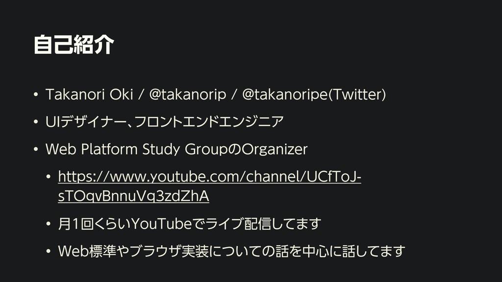 自己紹介 • Takanori Oki / @takanorip / @takanoripe(...