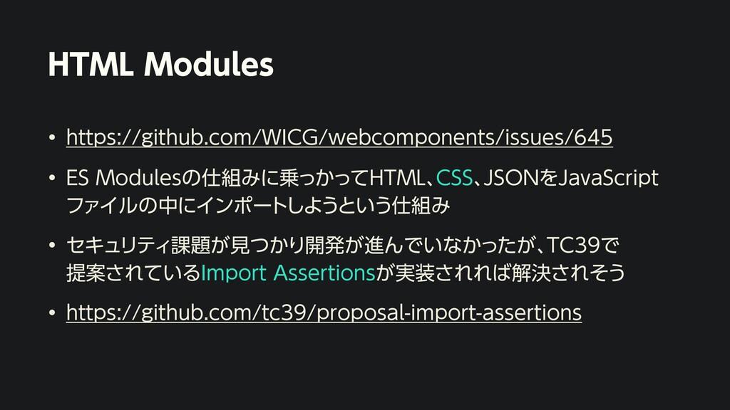 HTML Modules • https://github.com/WICG/webcompo...