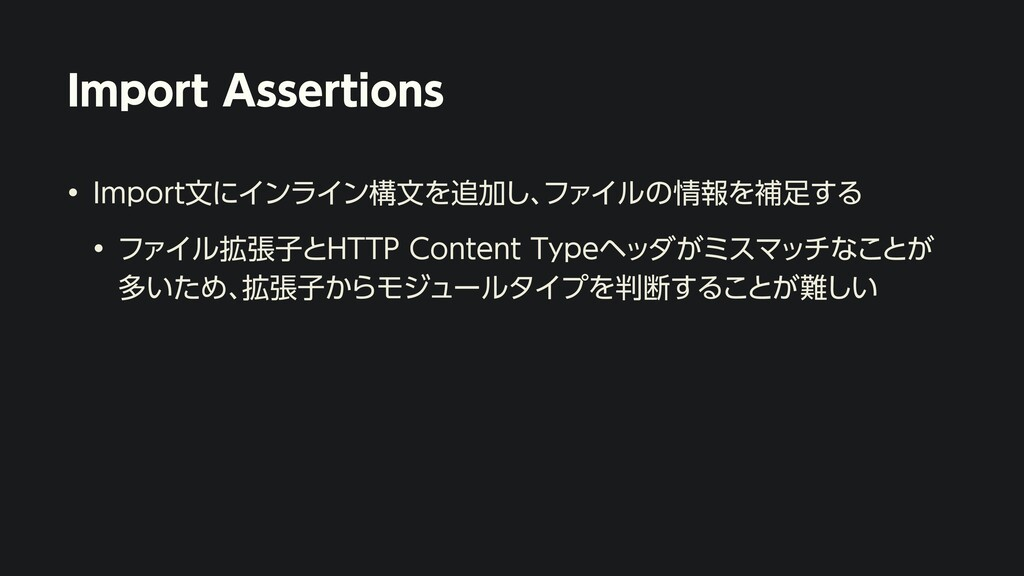 Import Assertions • Import文にインライン構文を追加し、ファイルの情報...