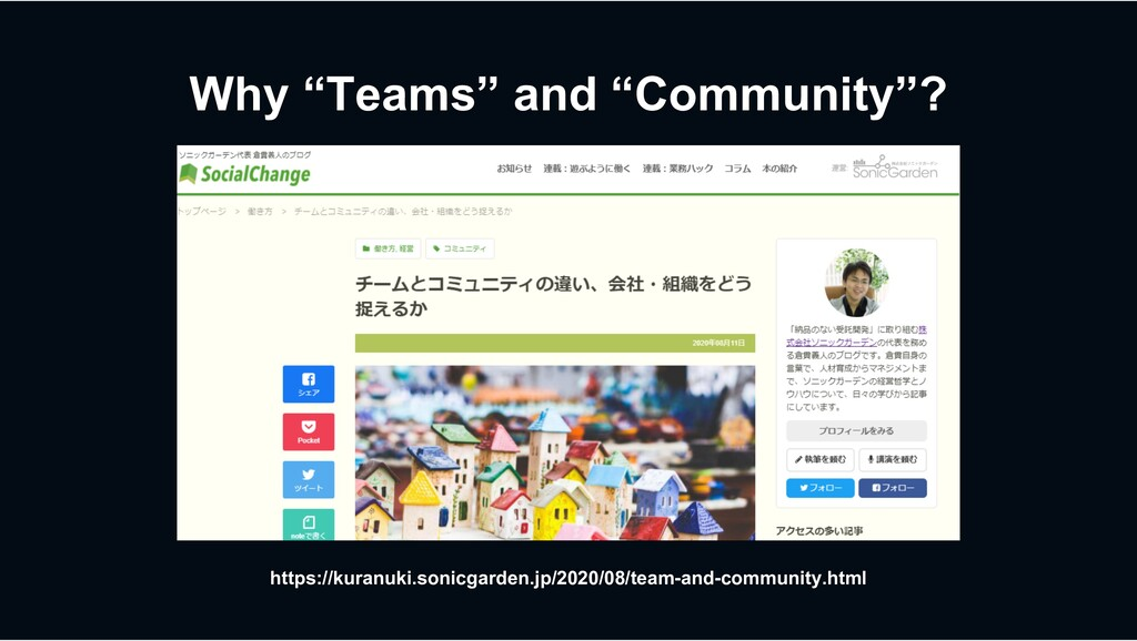"Why ""Teams"" and ""Community""? https://kuranuki.s..."