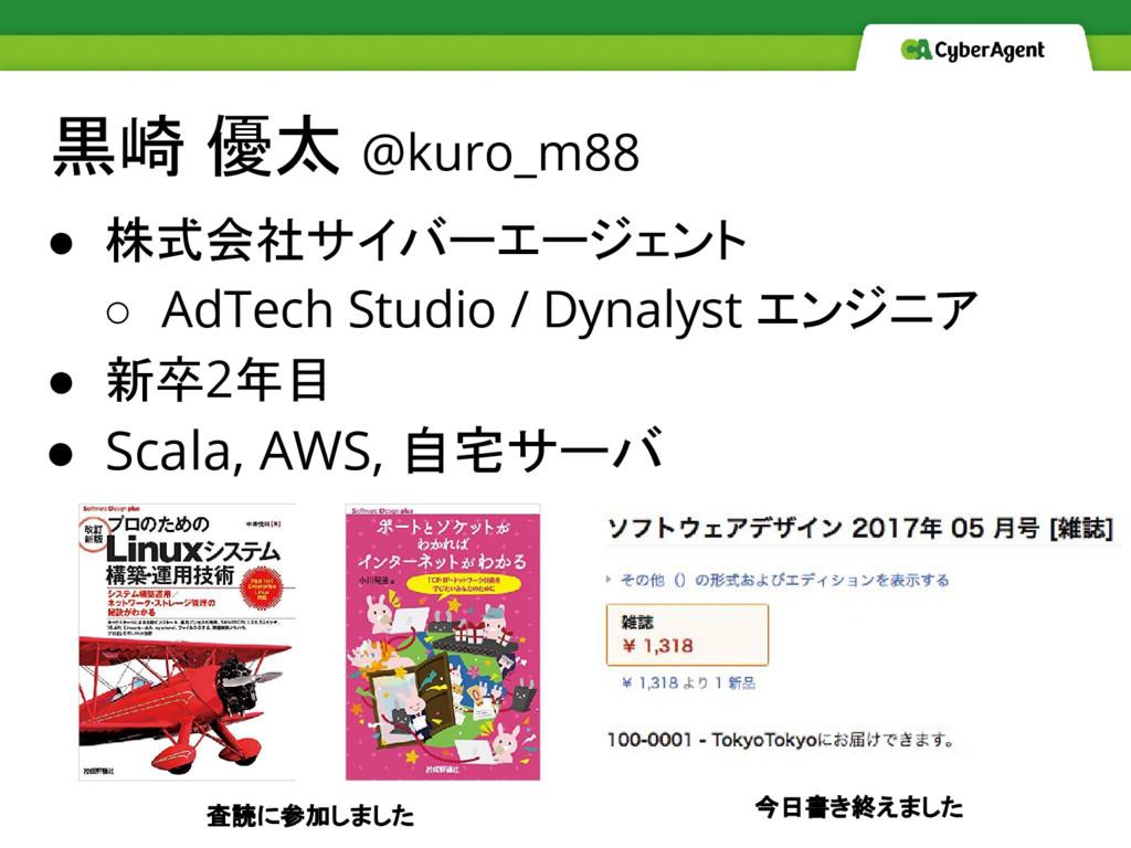 黒崎 優太 @kuro_m88 ● 株式会社サイバーエージェント ○ AdTech Studi...
