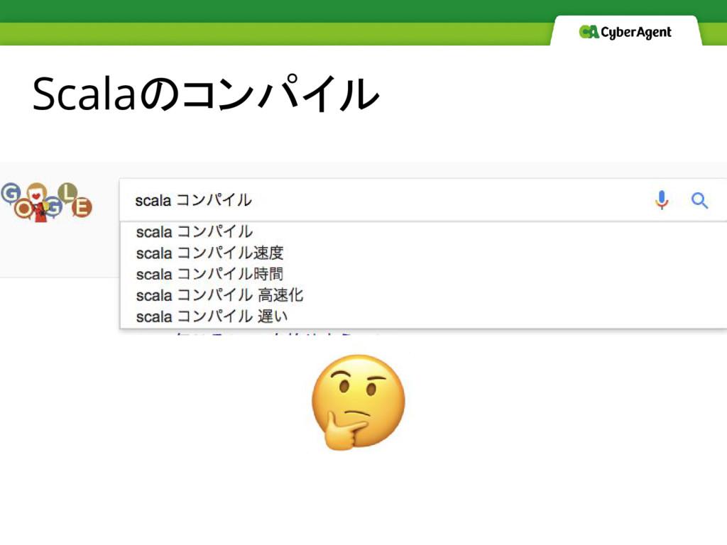 Scalaのコンパイル
