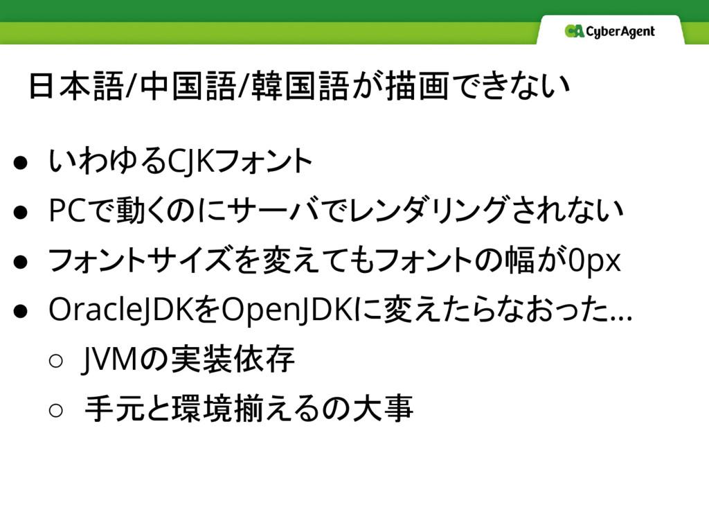 日本語/中国語/韓国語が描画できない ● いわゆるCJKフォント ● PCで動くのにサーバでレ...