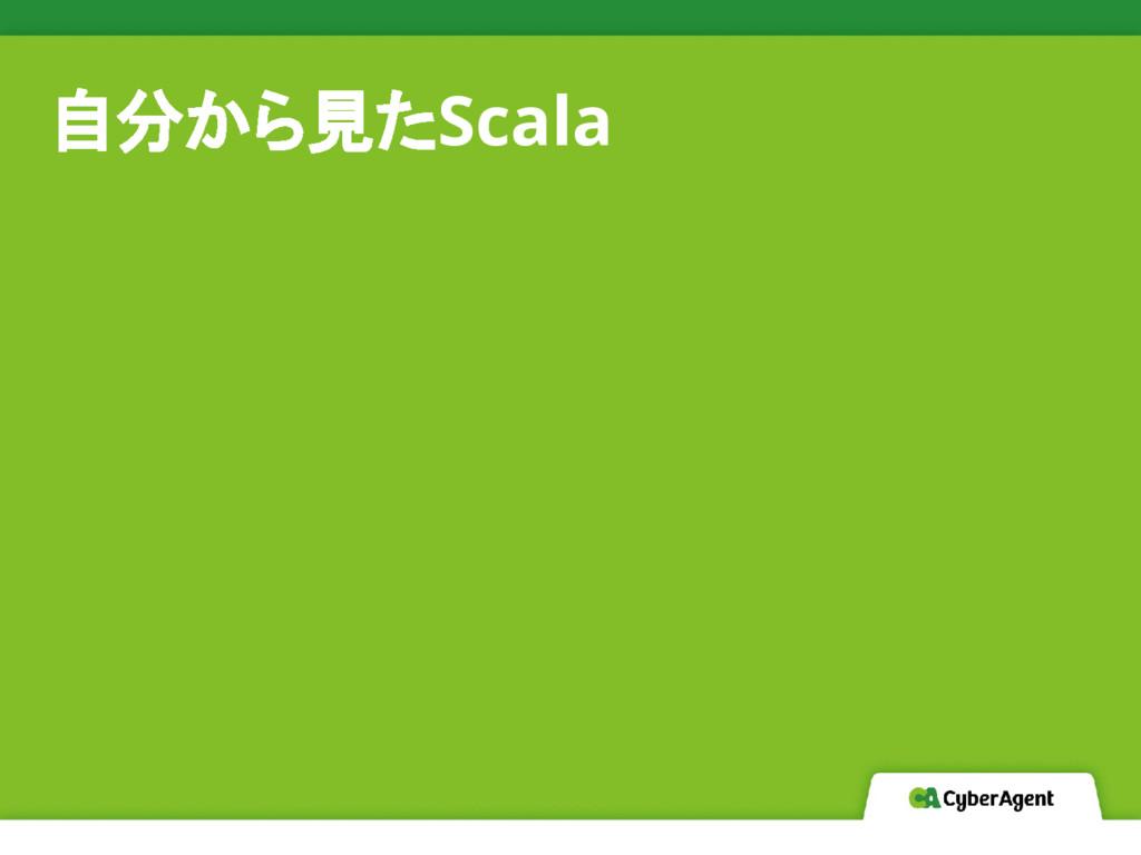 自分から見たScala