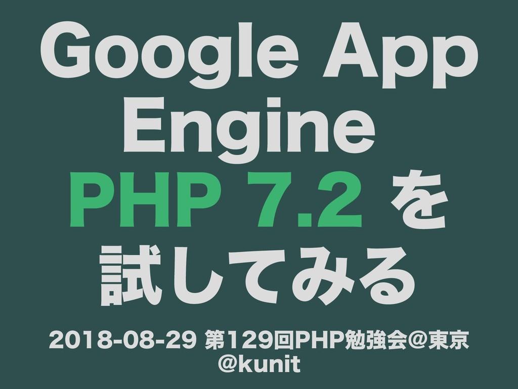 Google App Engine PHP 7.2 を 試してみるしてみる 2018-08-2...