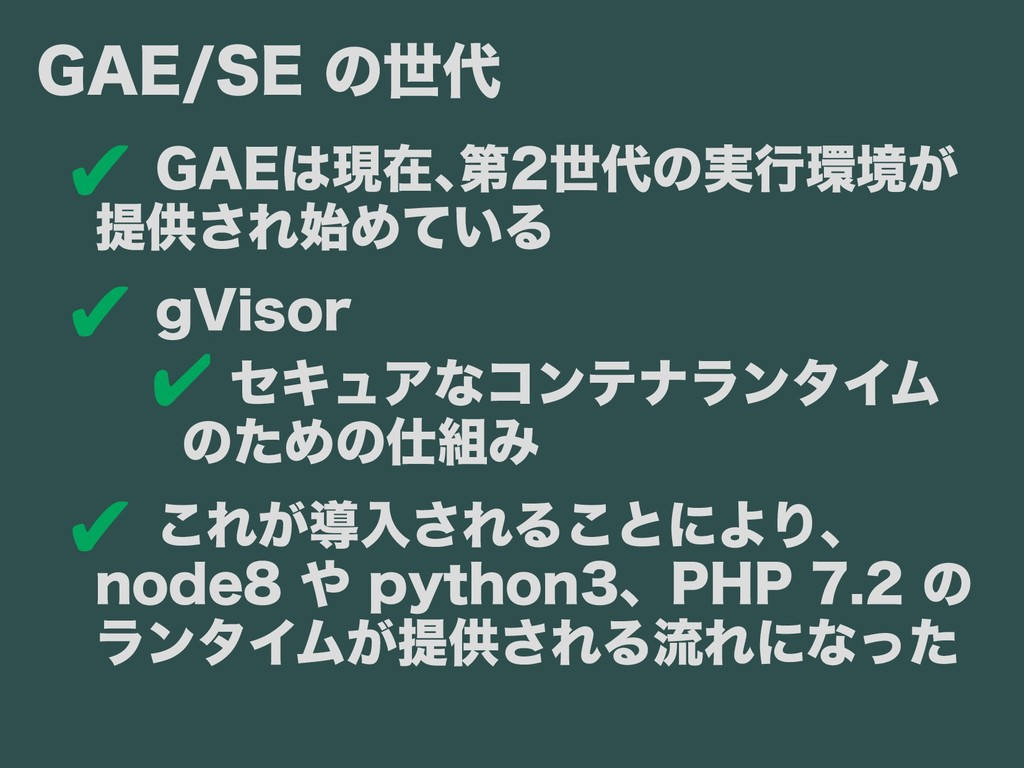 ✔ GAEは現在、第2世代の実行環境がのバージョンアッ実行う環境を使って、自分が提供している ...