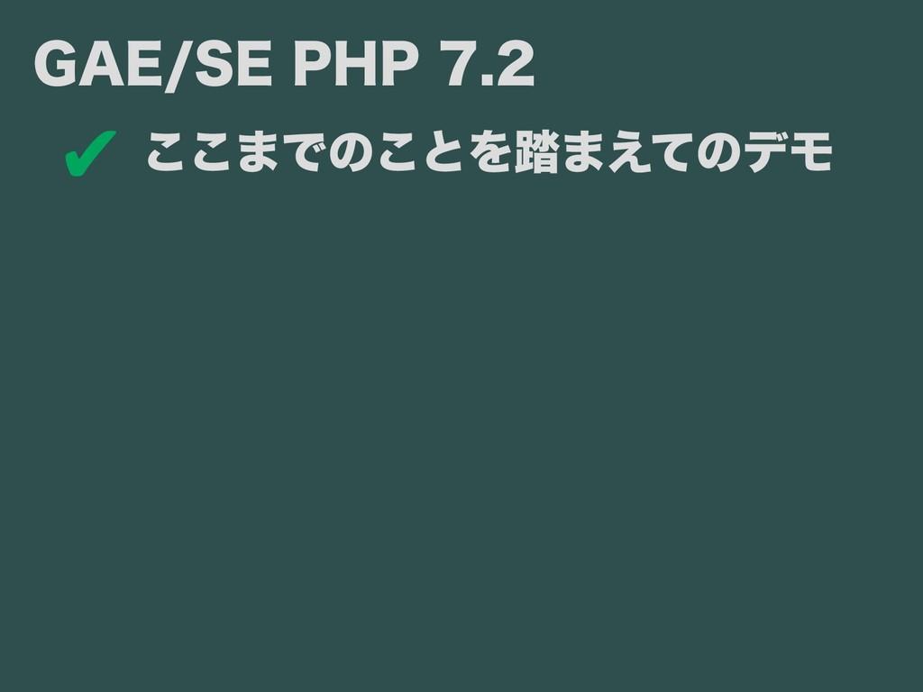 ✔ ここまでのバージョンアッこと前までは を踏まえてのデモまえてのバージョンアッデモ GAE/...