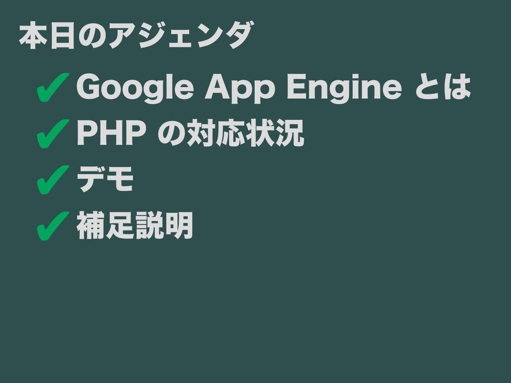 ✔Google App Engine と前までは は ✔PHP のバージョンアッ対応状況 ✔デ...