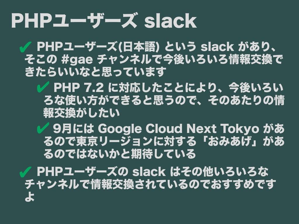 ✔ PHPユーザーズ(日のアジェンダ本語は ) と前までは いう slack が提供している ...