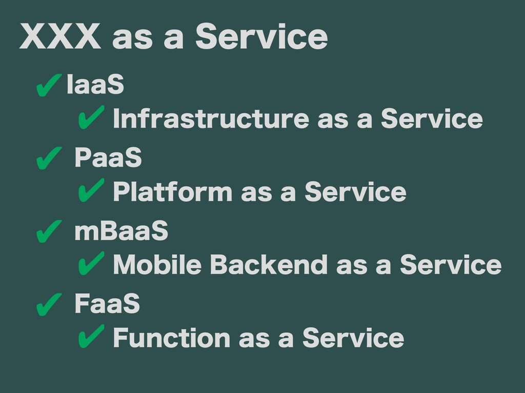 XXX as a Service ✔IaaS ✔ Infrastructure as a Se...