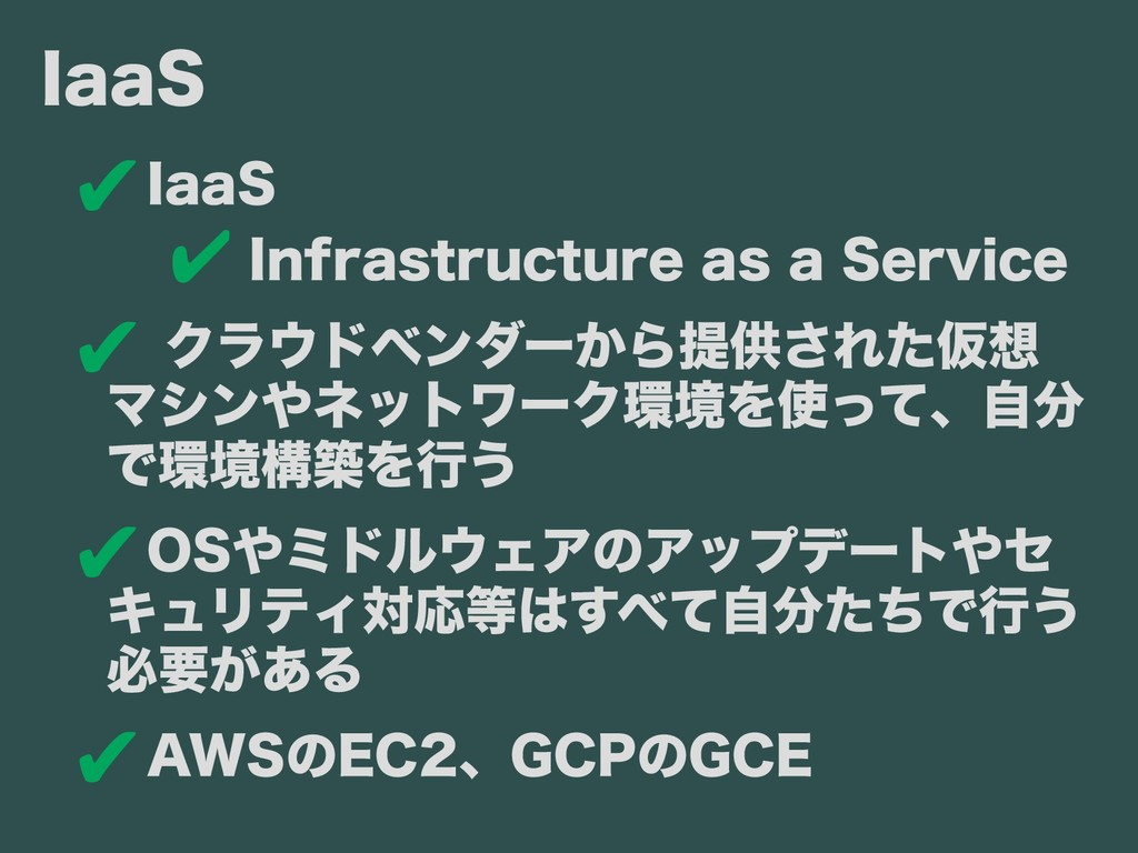 IaaS ✔IaaS ✔ Infrastructure as a Service ✔ クのバー...