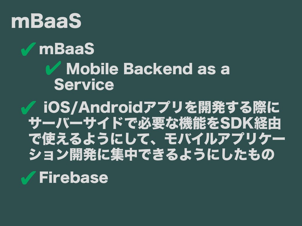 mBaaS ✔mBaaS ✔ Mobile Backend as a Service ✔ iO...