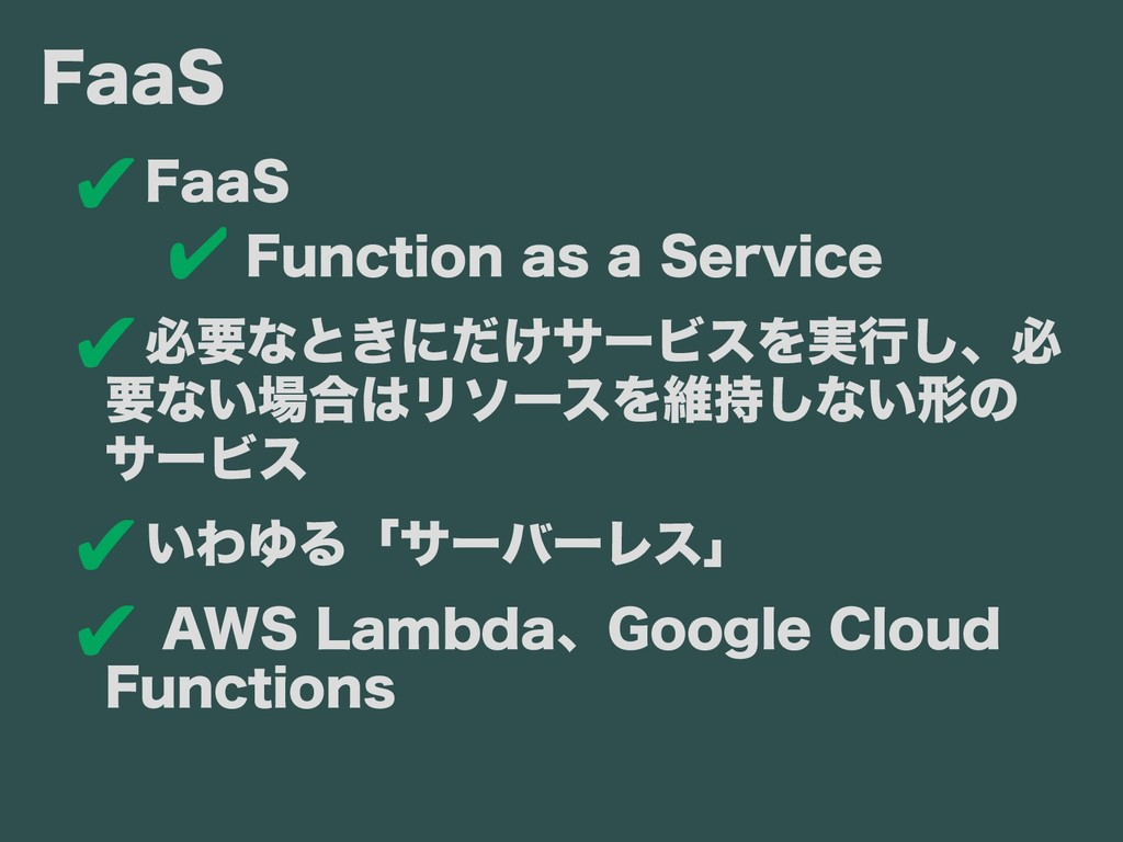 FaaS ✔FaaS ✔ Function as a Service ✔必要があるな無料枠があ...