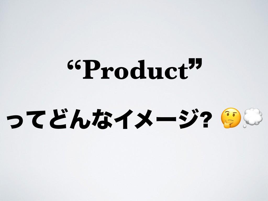 """""""Product"""" ͬͯͲΜͳΠϝʔδ?"""