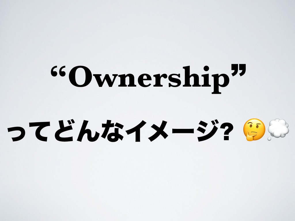 """Ownership"" ͬͯͲΜͳΠϝʔδ?"