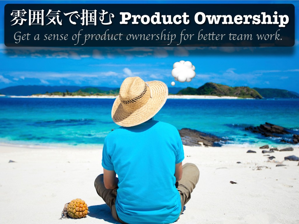 Get a sense of product ownership for better tea...