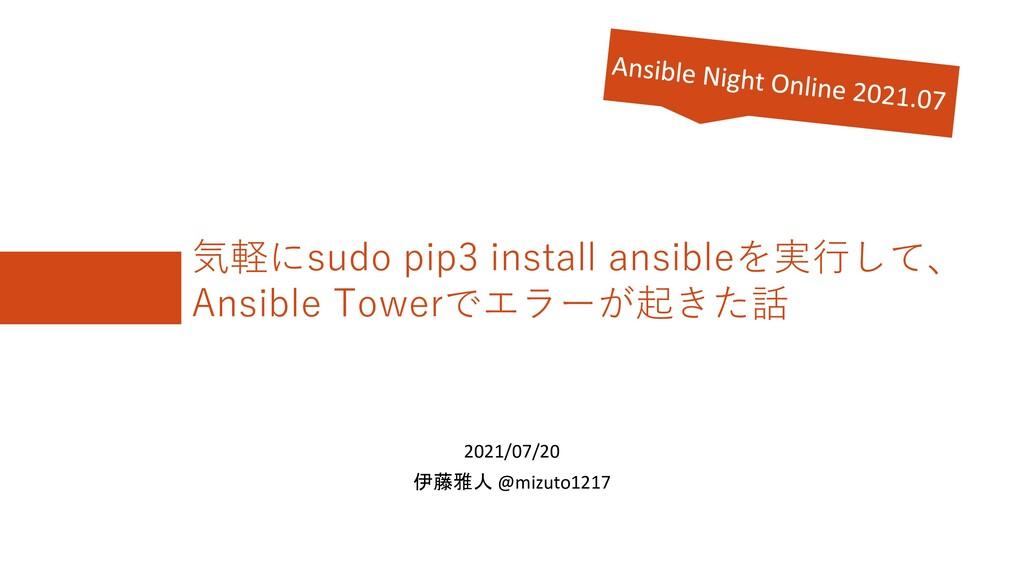 気軽にsudo pip3 install ansibleを実行して、 Ansible Towe...