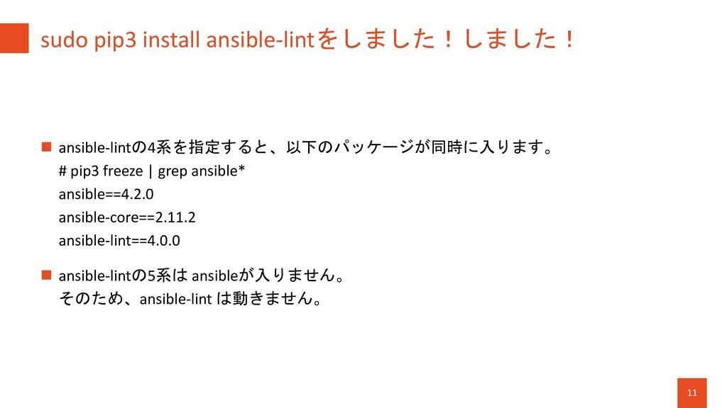 sudo pip3 install ansible-lintをしました!しました! 11 ◼ ...