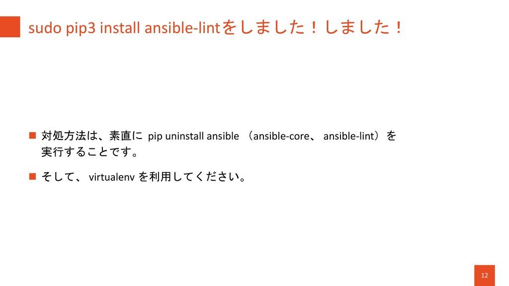 sudo pip3 install ansible-lintをしました!しました! ◼ 対処方...