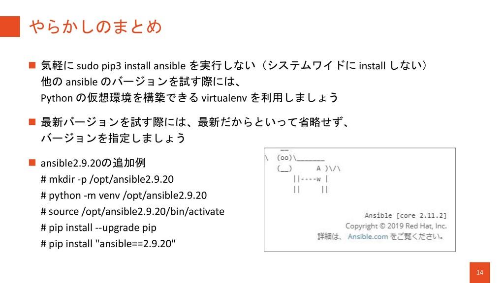 やらかしのまとめ 14 ◼ 気軽に sudo pip3 install ansible を実行...