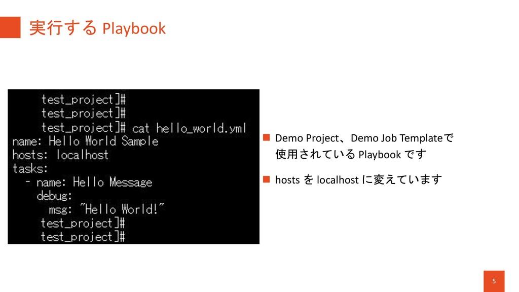 実行する Playbook 5 ◼ Demo Project、Demo Job Templat...