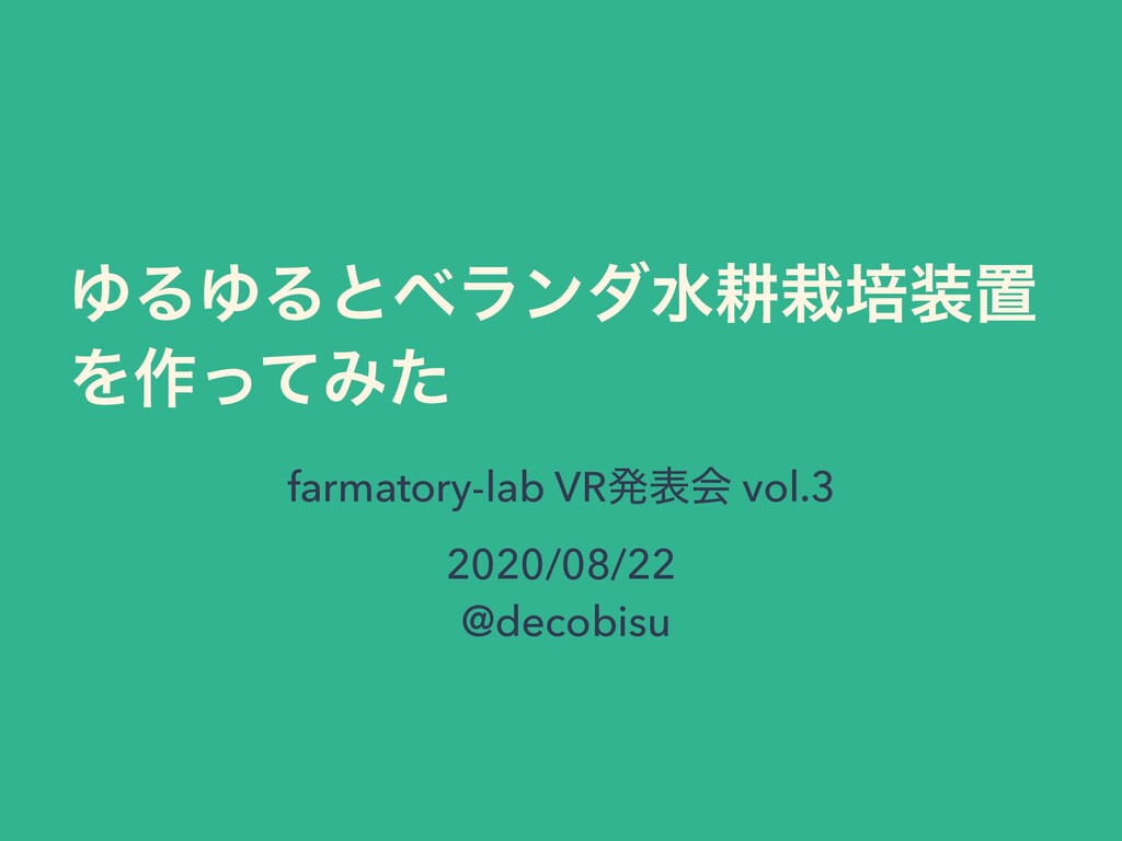 ΏΔΏΔͱϕϥϯμਫߞഓஔ Λ࡞ͬͯΈͨ farmatory-lab VRൃදձ vol....