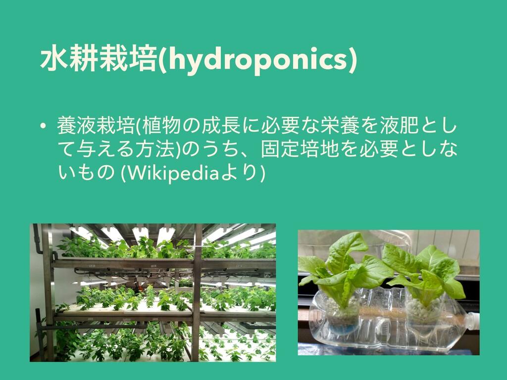 ਫߞഓ(hydroponics) • ཆӷഓ(২ͷʹඞཁͳӫཆΛӷංͱ͠ ͯ༩͑Δํ...