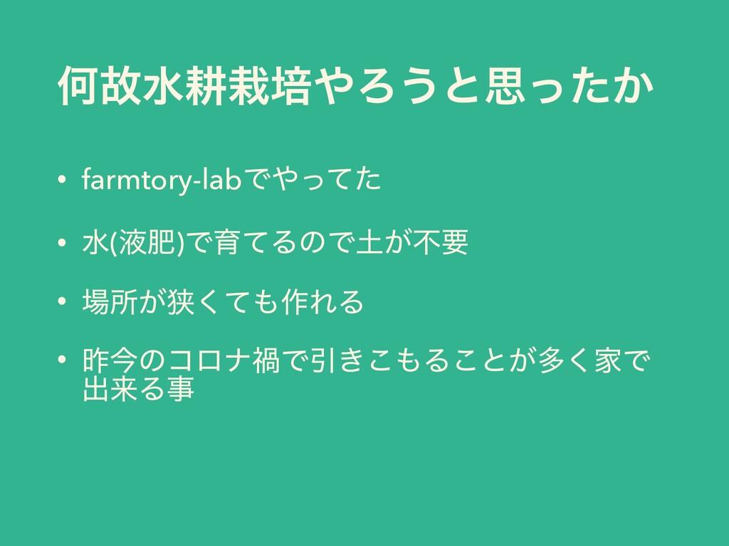 ԿނਫߞഓΖ͏ͱࢥ͔ͬͨ • farmtory-labͰͬͯͨ • ਫ(ӷං)ͰҭͯΔͷ...