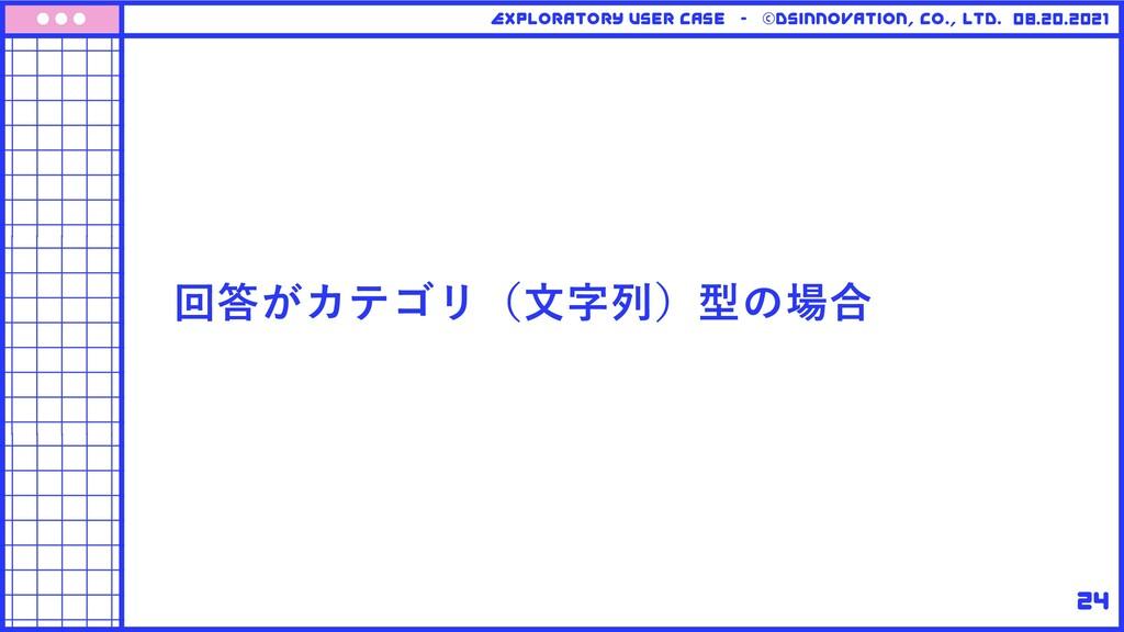 24 08.20.2021 回答がカテゴリ(⽂字列)型の場合 Exploratory User...