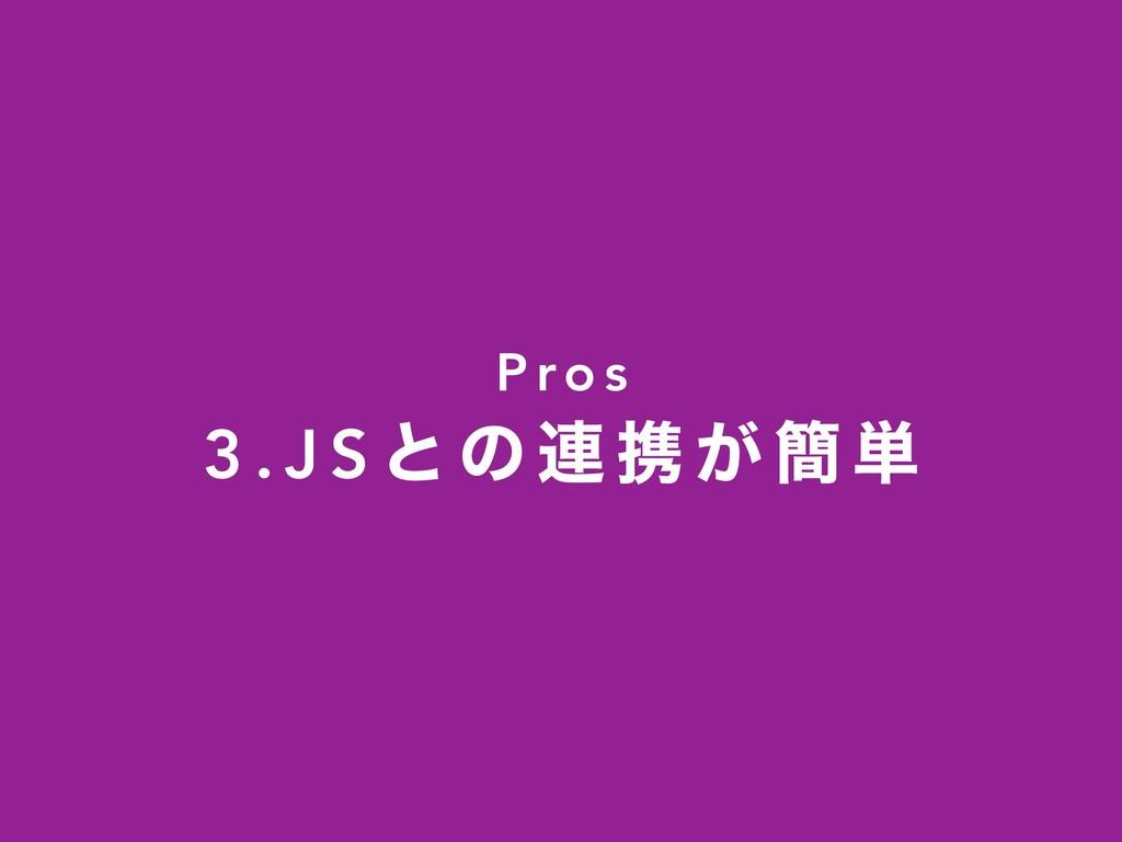 P ro s 3 . J S ͱ ͷ ࿈ ܞ ͕ ؆ ୯