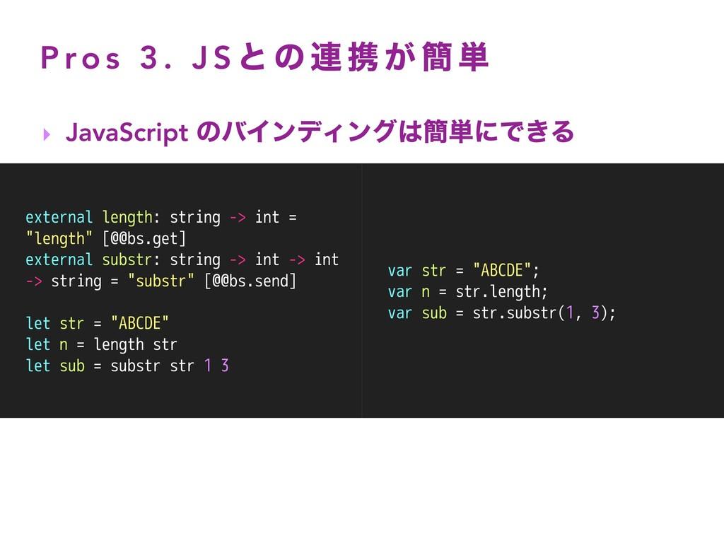 P ro s 3 . J S ͱ ͷ ࿈ ܞ ͕ ؆ ୯ ‣ JavaScript ͷόΠϯσ...