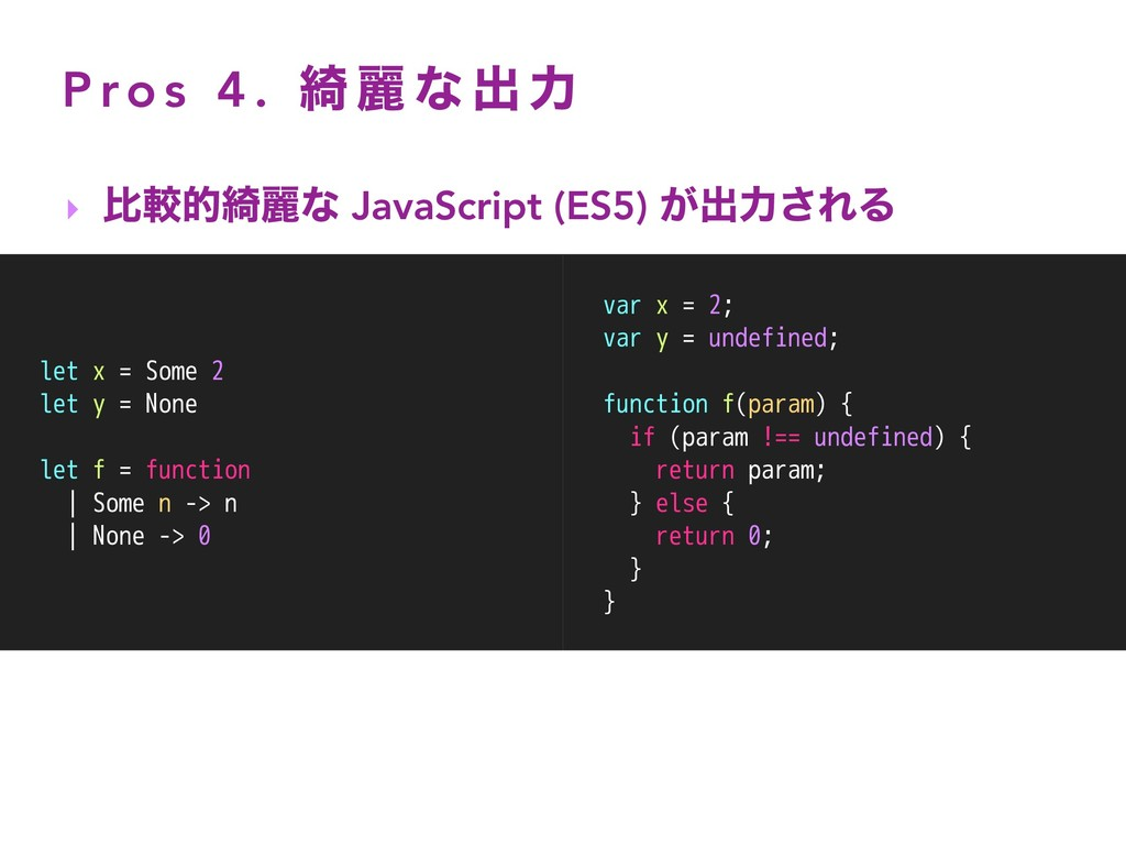 P ro s 4 . ៉ ྷ ͳ ग़ ྗ ‣ ൺֱత៉ྷͳ JavaScript (ES5) ...