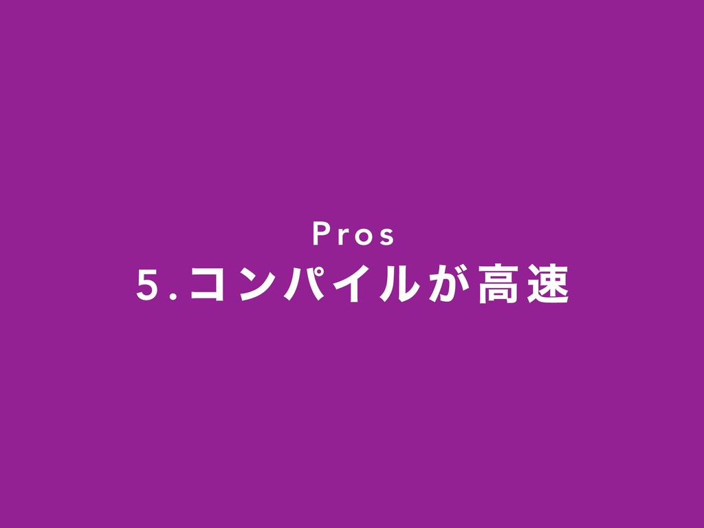 P ro s 5 . ί ϯύΠϧ ͕ ߴ 