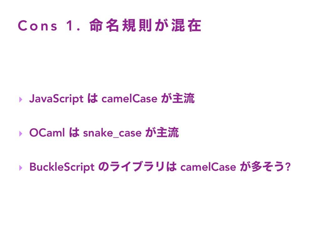 C o n s 1 . ໋ ໊ ن ଇ ͕ ࠞ ࡏ ‣ JavaScript  camelC...