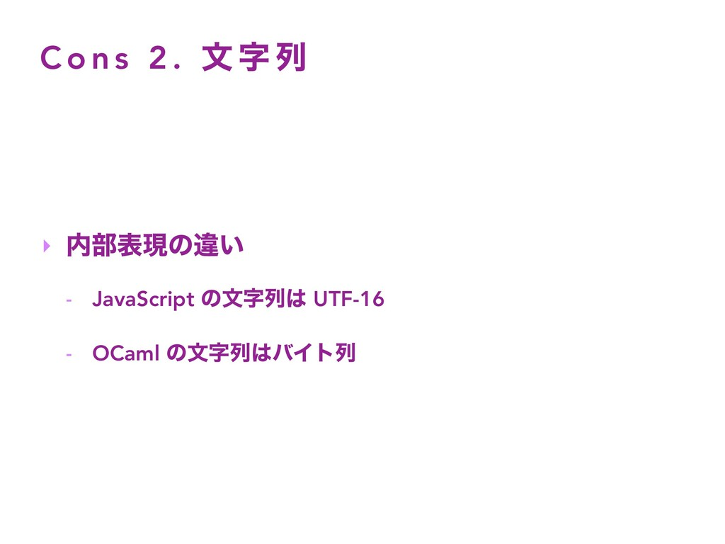 C o n s 2 . จ  ྻ ‣ ෦දݱͷҧ͍ - JavaScript ͷจྻ ...