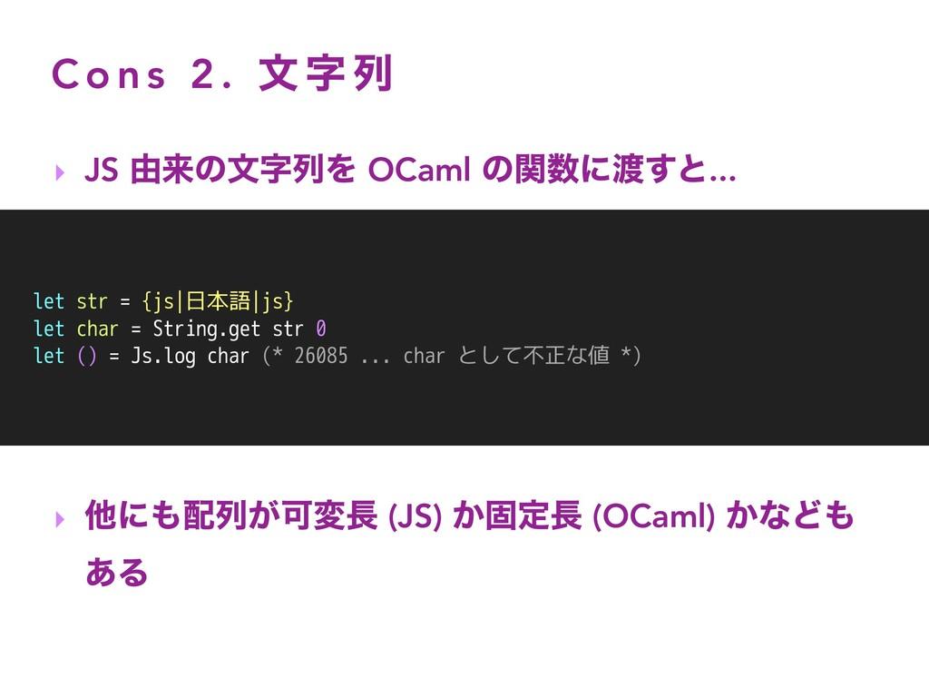 C o n s 2 . จ  ྻ ‣ JS ༝དྷͷจྻΛ OCaml ͷؔʹ͢ͱ......