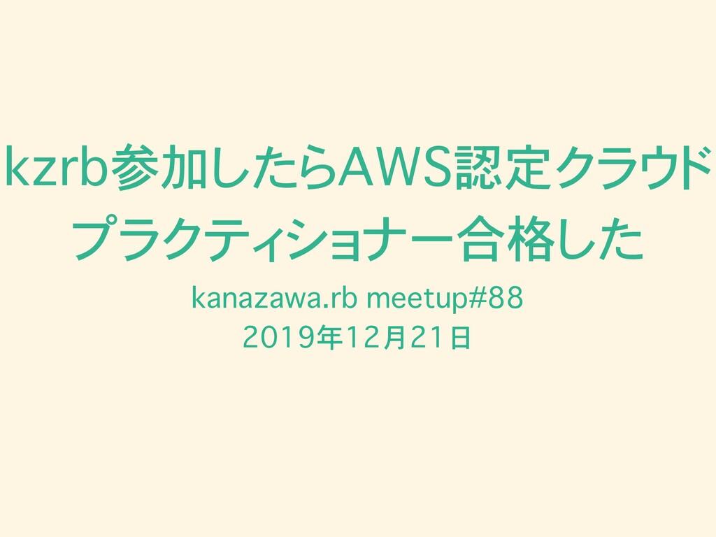 kzrb参加したらAWS認定クラウド プラクティショナー合格した kanazawa.rb me...