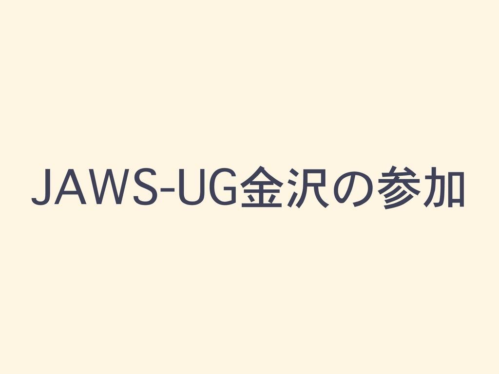 JAWS-UG金沢の参加