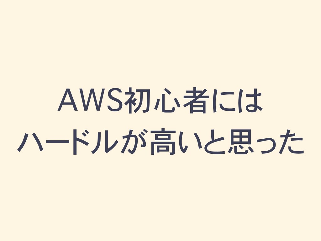 AWS初心者には ハードルが高いと思った