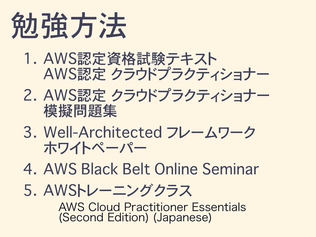 勉強方法 1. AWS認定資格試験テキスト AWS認定 クラウドプラクティショナー 2. AW...