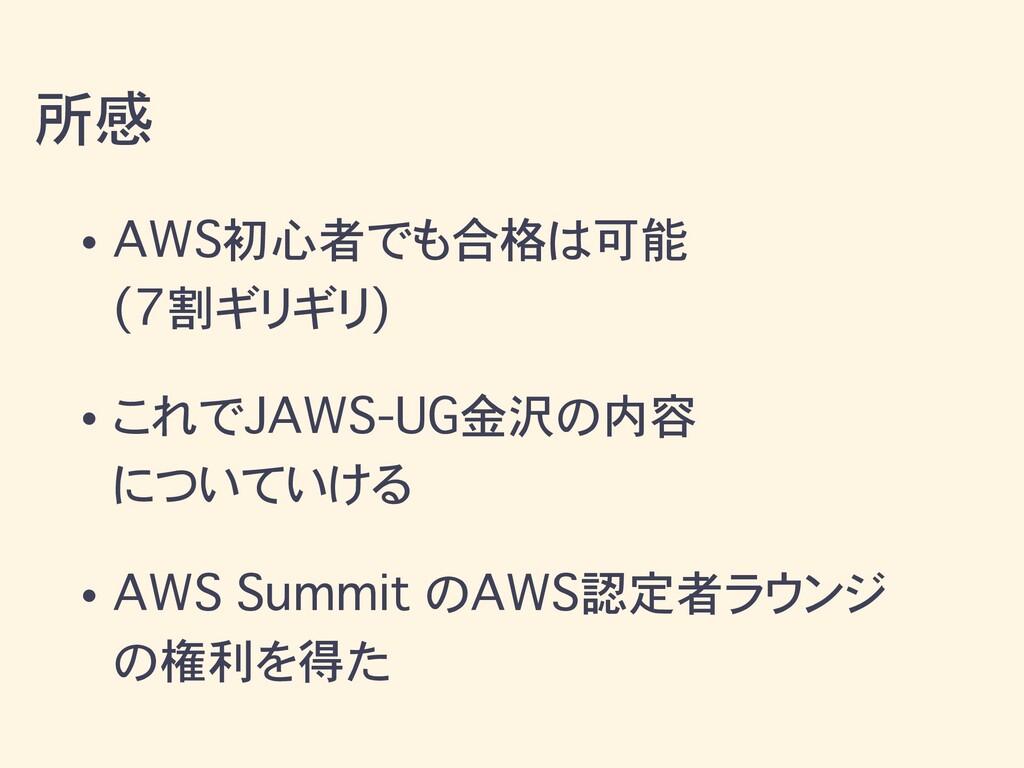 • AWS初心者でも合格は可能 (7割ギリギリ) • これでJAWS-UG金沢の内容 について...