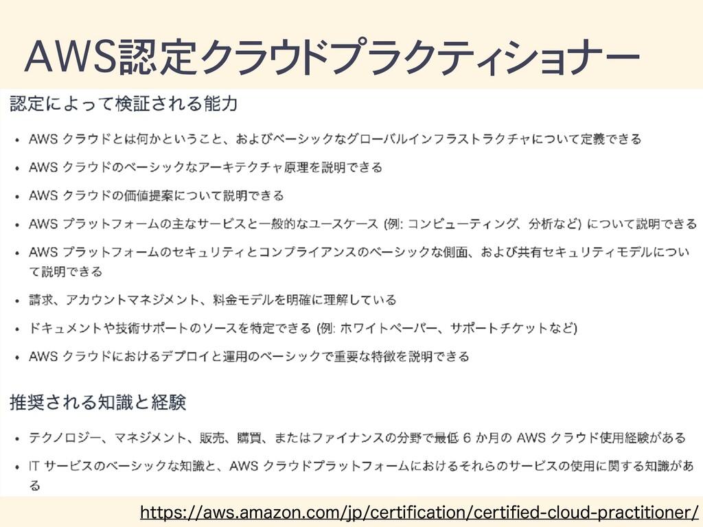 AWS認定クラウドプラクティショナー IUUQTBXTBNB[PODPNKQDF...