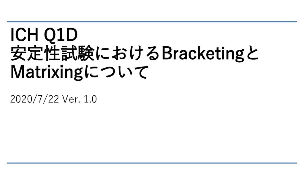 ICH Q1D 安定性試験におけるBracketingと Matrixingについて 2020...