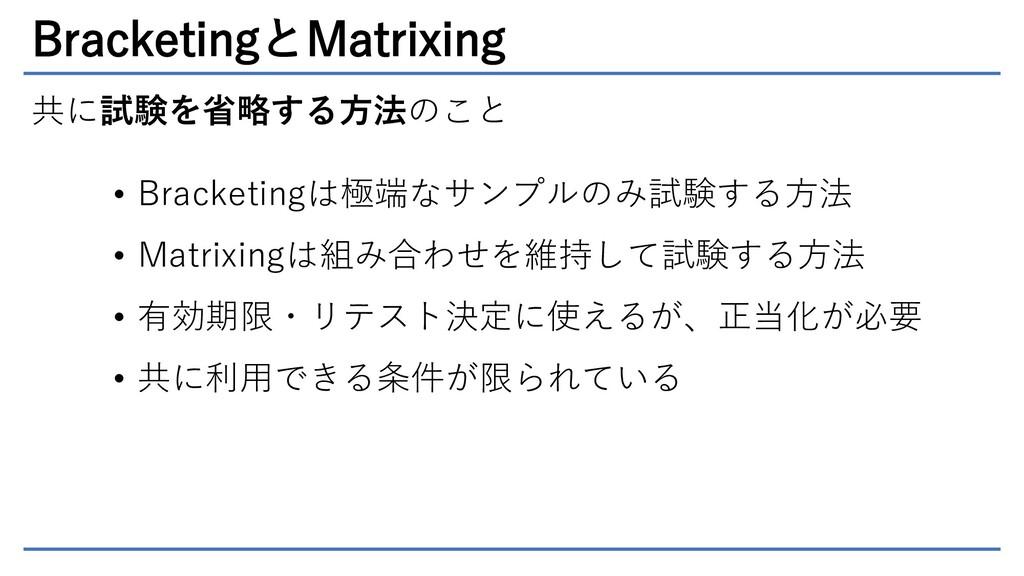 BracketingとMatrixing 共に試験を省略する方法のこと • Bracketin...