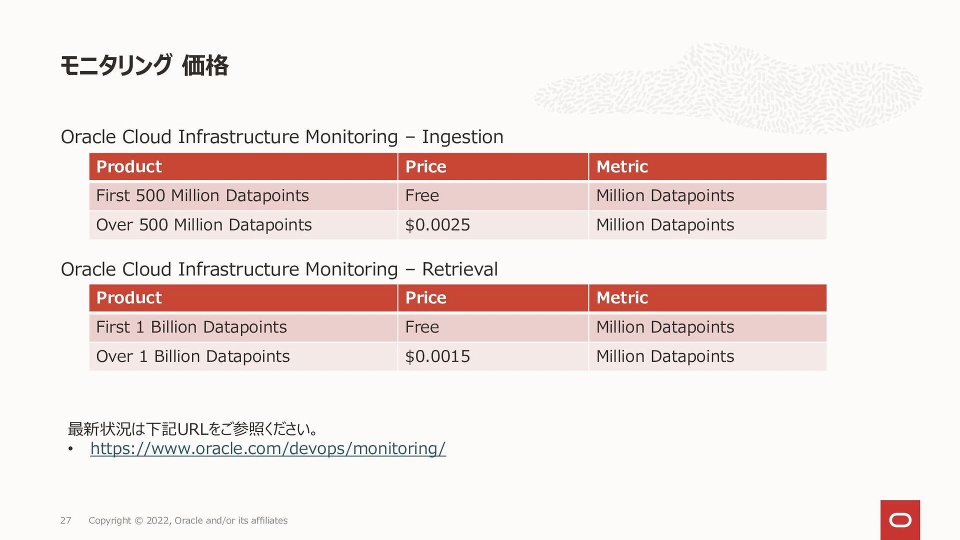 Oracle Cloud Infrastructure 活用資料集 • https://ora...