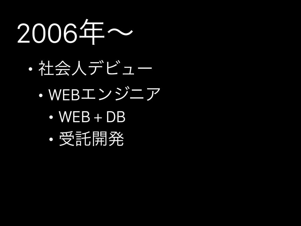 2006ʙ • ࣾձਓσϏϡʔ • WEBΤϯδχΞ • WEB + DB • डୗ։ൃ