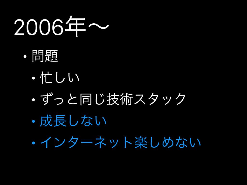 2006ʙ •  • ͍͠ • ͣͬͱಉٕ͡ज़ελοΫ • ͠ͳ͍ • Πϯλʔω...