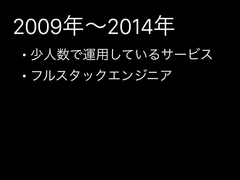 2009ʙ2014 • গਓͰӡ༻͍ͯ͠ΔαʔϏε • ϑϧελοΫΤϯδχΞ